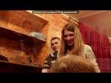 Гуляли мы...) под музыку McLean - Broken (Только ради этой песни стоит смотреть Уличные танцы в 3D). Picrolla