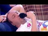 Мужхитеры - Песня Диванодавы (Уральские пельмени)