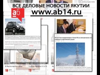 AB14.ru - ВСЕ ДЕЛОВЫЕ новости Якутии