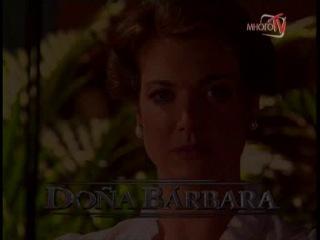 Донья Барбара / Dona Barbara 24