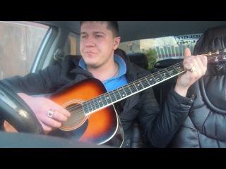 Макс Корж - Мотылек cover,классно поет,красивый голос,шикарно поет