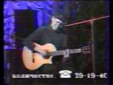 Слава Кобзарь в ДК БМК, 1998 год