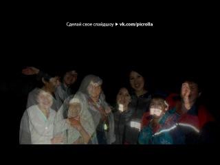 «Моя семья» под музыку Лигалайз - Время Собирать Камни (музыка из фильма Камень). Picrolla