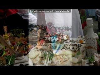 «Кубань. Станица Атамань. июль 2011» под музыку Никита Михалков и группа Любэ - Не для меня придет весна. Picrolla