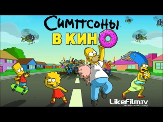 �������� � ���� / The Simpsons Movie / 2007 / HD