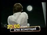 Реклама фильма «Брюс Всемогущий» на канале ТНТ (2003)
