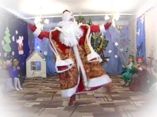 Танец Деда Мороза на новогоднем утреннике.Дед Мороз зажигает!