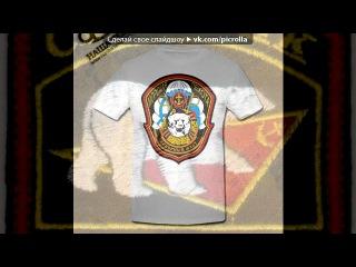 «мп» под музыку СПУТНИК-Морская Пехота - Белые медведи (Морпехи Северного Флота). Picrolla