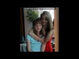 я и моя сестренка!!