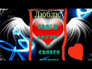 Денис Лирик - Любовь по сети.Любовь по сети, любовь через экран, песня в мр3 и на сердце шрам, она там умирает в одиночестве, хо