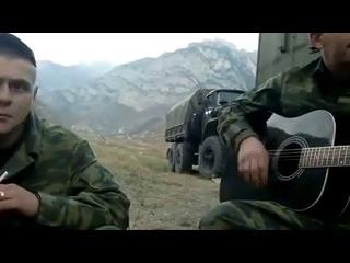 Песня под гитару ''Зеленые глаза'' ( наши парни в Чечне )