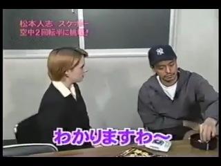 Gaki no Tuskai #540 (2000.12.10) — Matsumoto Chousen Skateboard