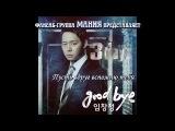 Lim Chang Jung - Goodbye [ОСТ к дораме