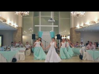Танец подружек невесты и собственно невесты))))