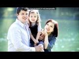 Детское и семейное фото на улице под музыку Корни и Вика Дайнеко - Глаза в глаза. Picrolla