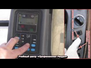 как намотать моточасы на экскаваторе