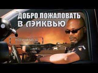 Фильм Добро пожаловать в Лэйквью ! (2008) BDRip онлайн Драма, Триллер, Криминал