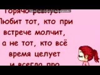 «я тебя люблю» под музыку Nick Urata - I Cried Like A Silly Boy (Я люблю тебя, Филлип Моррис). Picrolla
