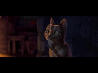 Кот в сапогах - Оуу
