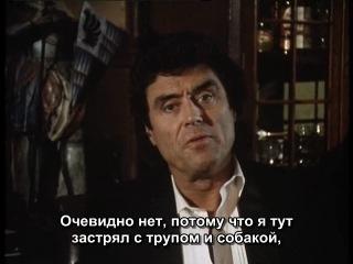 Лавджой/Lovejoy/2 сезон 9 серия