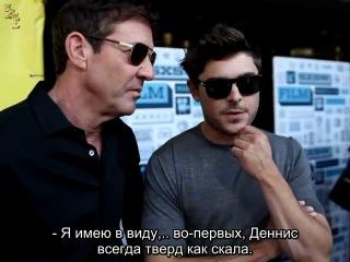 Зак и Деннис Куэйд дают интервью на кинофестивале SXSW (русские субтитры)