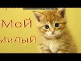 «Красивые Фото • fotiko.ru» под музыку 5iveSta Family - На расстоянии звонка.. Ты и Я на расстояние звонка..Ты далеко,но в то же время так близко..Не знаю я почему получилось так..Ты и Я на расстоянии звонка...Люблю тебя**. Picrolla
