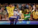 Матчи за Бразилию 2012 HQ под музыку DFM Radio Record - Havana Brown feat. Pitbull - We Run The Night. Picrolla