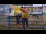 С моей стены под музыку DJ EMIGI - НУ ПОГОДИ!!! КЛУБНЯК 2011 КАЧАТЬ ВСЕМ. Picrolla