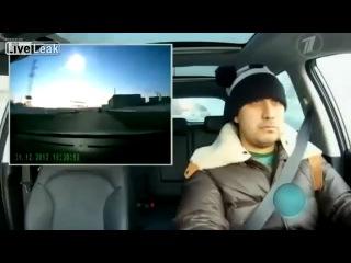 Реакция водителя на падающий метеорит в Челябинске. Вся суть русских в одном видео.
