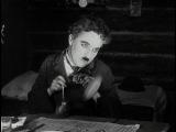 Чарли Чаплин - Танец с Булочками (из фильма