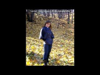 «осень» под музыку Денис Клявер - Ты же не такая как все.... Picrolla