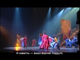 Romeo et Juliette (rus.sub) FR.2010 , John Eyzen - Les Beaux, les Laids