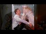 «ххх» под музыку Эд Шульжевский - Она и Он. Picrolla