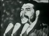 Че Гевара об империализме. 1964 год