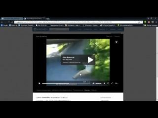 скачать видео вк бесплатно - фото 6