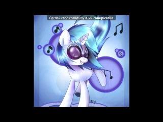 «Со стены Мир пони - волшебная вселенная лучших друзей» под музыку Приколы - Двигай задом. Picrolla