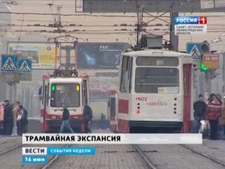 Трамвайная экспансия / часть 2 (Вести-Петербург, События недели)