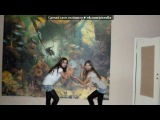 Грим.... под музыку M.I.A. - Bad Girls (Nick Thayer Remix) OST Step Up 4 Revolution. Picrolla