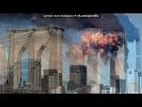 «башни блезницы» под музыку 11 сентября 2001 года - Нью-Йорк, Башни-Близнецы. Picrolla