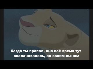 Король лев 4 История принца Копы