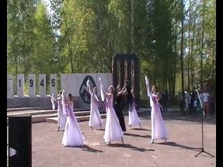 9 Мая! Танец Скорбь. анс. Антарес