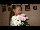 Мой День Рождения под музыку Элвин и бурундуки vkhp.net - Baby Right Now (ex. Danzel). Picrolla