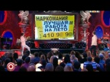 Новый Камеди Клаб - Виктор Васильев - Идиотека 15.03.13