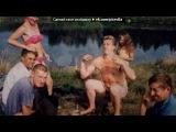 «КОГДА МЫ БЫЛИ МОЛОДЫЕ» под музыку Владимир Высоцкий)))))) - Ой, Вань, Смотри Какие Клоуны..... Picrolla
