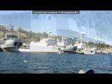 «Севастополь 2012» под музыку Братья Борисенко- - Я просто счастлив. Picrolla