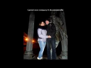 «Я и мой любимый=***» под музыку Shot - Есть Только Ты И Я... скачать: http://rghost.ru/14616981 или http://www.sendspace.com/file/xvsyey. Picrolla