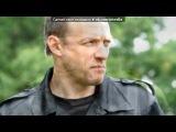 «Эдуард Флёров(Макс Калинин)» под музыку Сериал Меч - Саундтрек. Picrolla