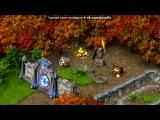 «Со стены Gamer-Club (Онлайн Игры)» под музыку Іаан Кошеля - Вера BuBu. Picrolla