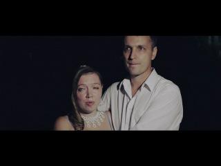 Иван и Анна - Свадебный фильм
