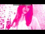 С моей стены под музыку dj rafael salimov ft. mc zali - оп сука, делай оп (remix 2010). Picrolla